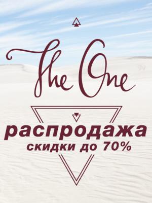 Сезонная распродажа в салоне The One!